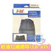 I-M 愛民 EB-835 軀幹裝具 輕薄拉繩腰帶 腰帶 護具 EB835 【生活ODOKE】