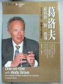 【書寶二手書T1/財經企管_IFI】葛洛夫給你的一對一指導_安迪‧葛洛