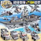 拼插積木 29種拼法0537小魯班9合1航空母艦海陸空戰隊塑料拼插積木模型玩具 珍妮寶貝