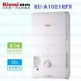 【PK廚浴生活館】 高雄 林內牌 熱水器 RU-A1021RFN RUA1021RFN 10L  屋外一般型 熱水器 RUA1021