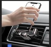 車載手機架 車載手機架汽車用支架導航車上支撐出風口重力支駕 超級玩家