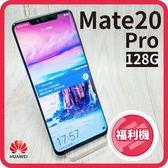 【福利品】HUAWEI 華為 MATE 20 PRO 128GB 6.39吋徠卡三鏡頭八核心智慧機 6G/128G