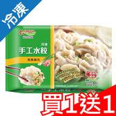 買一送一晶鈺手工水餃-青蔥豬肉800G/包【愛買冷凍】