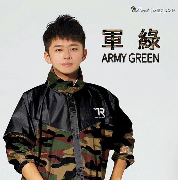 [中壢安信] 雙龍牌 迷彩偽裝前開雨衣 軍綠 連身式 雨衣 EK4289