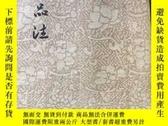 二手書博民逛書店罕見詩品註.........1958年一印Y1746 蕭滌非 人民文學出版社 出版1958