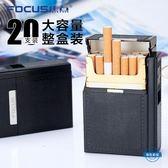 全館88折-煙盒煙盒20支裝便攜硬包香菸盒個性創意男士可拆卸USB充電打火機