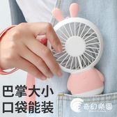 風扇-USB風扇迷你可充電手持手拿便攜式小電風扇-奇幻樂園