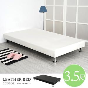 Homelike 米可皮革床底-單人3.5尺(二色)典雅白