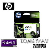 HP 955XL 高容量藍色原廠墨水匣 L0S63A ( 適用: Officejet Pro 8710 / Officejet Pro 8720 / Officejet Pro 8730 )