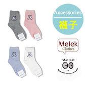 Melek 襪子類共4 色~T01160531 0201 04 ~女中筒襪泡泡先生長襪中筒襪