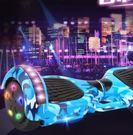 平衡車智慧漂移思維代步車雙輪車兒童平衡車igo 全館免運