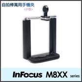 ◆手機自拍夾/固定夾/雲台/自拍棒雲台/鴻海 InFocus M810/M812/M808