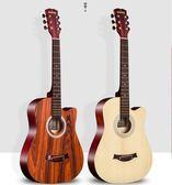 吉它吉他初學者民謠吉他練習琴38寸41寸學生女男款指彈新手入門木吉他樂器  提拉米蘇