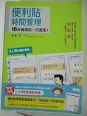 【書寶二手書T5/財經企管_BYV】便利貼時間管理_末永卓
