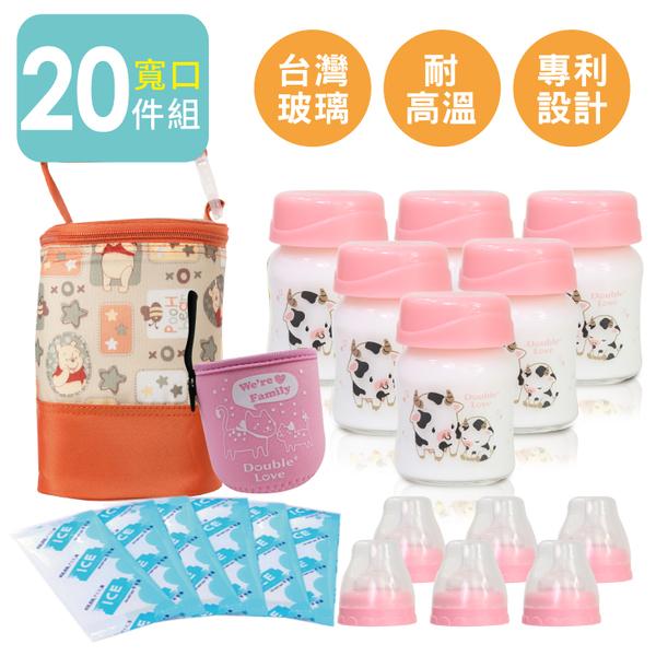 20件套 寬口120ml 玻璃奶瓶 母乳儲奶瓶+冰寶+奶瓶衣+保冷袋 銜接avent 貝瑞克吸乳器【A10121】