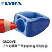 【德國 LYRA】 GROOVE(3合1) 胖胖三角洞洞筆 7301171 專用削筆器 /個 (顏色隨機出貨)