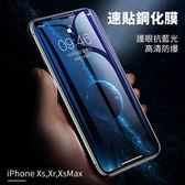 TOTU 蘋果 iPhoneXs XR XsMax 鋼化膜 犀牛家族 防爆 0.23MM保護貼 全屏 玻璃貼 螢幕保護貼