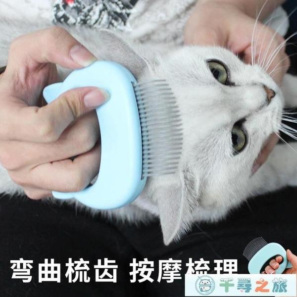 貓咪貝殼梳貓梳子狗狗寵物貓毛梳去浮毛梳毛刷【千寻之旅】
