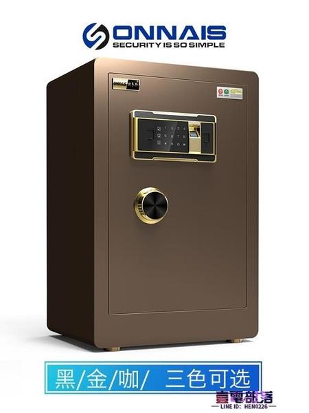 保險箱 指紋密碼保險櫃家用60cm辦公床頭入墻小型防盜報警保管箱防撬保險櫃 店慶降價