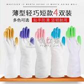 清潔手套 做家務家用洗菜洗碗薄款防水耐用洗衣服膠皮手套洗車專用 俏女孩