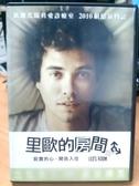 挖寶二手片-Y108-072-正版DVD-電影【里歐的房間】-(直購價)