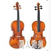 手工實木小提琴專業考級成人兒童初學樂器 DJ5881『麗人雅苑』