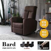 單人沙發 電動沙發 Bard巴德單人電動休閒椅/起身椅 / 3色 / H&D 東稻家居
