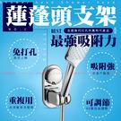 【H01036】電鍍免鑽孔吸盤式蓮蓬頭花灑固定支架 可調節