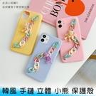 【妃航】韓風/可愛 三星 Galaxy A52/A72 撞色 手鏈/腕鏈 立體/小熊 TPU 軟殼/手機殼/保護殼