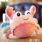 玩偶可愛螃蟹公仔海洋館小號大閘蟹毛絨玩具創意有鉗人蟹子玩偶布娃娃LX