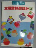 【書寶二手書T3/少年童書_PCB】立體壁報畫設計2_兒童美勞教室8