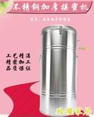搖蜜機 蜂蜜分離機打糖機蜜桶甩蜜機巢礎蜂蜜瓶蜂箱 【免運】