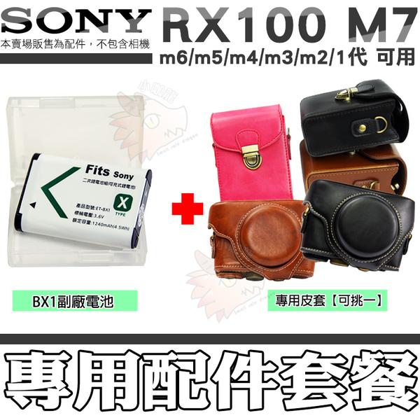 【配件套餐】 SONY DSC RX100 M7 M6 M5 M4 M3 M2 NP-BX1 副廠電池 鋰電池 電池 皮套 相機包 兩件式 VII