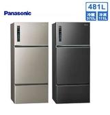 【送基本安裝+免運】Panasonic國際牌 變頻三門冰箱 481公升 NR-C489TV-S/A(星耀金/星耀黑)