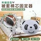 被套棉芯固定器一組8入 熊貓造型 棉被被套扣 防跑被防滑被角固定扣【ZC0208】《約翰家庭百貨