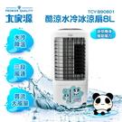 【免運費】大家源 8L 酷涼 水冷冰涼扇/冰涼水冷扇/移動式水冷氣 TCY-890801