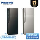 [Panasonic 國際牌]485公升 雙門變頻冰箱-星空黑/銀河灰 NR-B489GV