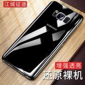 三星s8手機殼s8 保護套s9全包note9透明超薄玻璃防摔硅膠硬殼