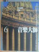 【書寶二手書T4/音樂_WGJ】音樂大師(6)_布拉姆斯/舒曼