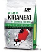 OCEAN FREE 傲深【高級錦鯉飼料 / 經濟包 1kg (小粒)】魚事職人
