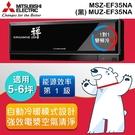 [MITSUBISHI 三菱]5-6坪 禪 1級 變頻冷暖一對一分離式冷氣-黑 MSZ-EF35NA/MUZ-EF35NA