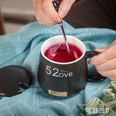 情侶杯陶瓷杯子馬克杯簡約個性咖啡杯茶杯帶蓋勺 qw741【每日三C】