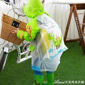 兒童雨衣女童幼兒園男童寶寶小學生小孩2-6男小童1-3雨披艾美時尚衣櫥
