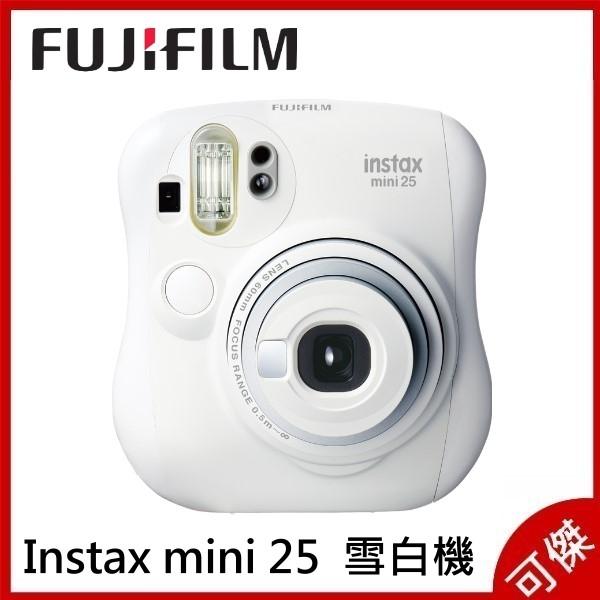 FUJIFILM instax mini 25 富士 拍立得 即可拍 mini25 雪白色 平行輸入 送空白底片+充電池組+束口袋