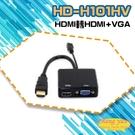 高雄/台南/屏東監視器 HD-H101HV HDMI轉HDMI+VGA 轉換器 免電源