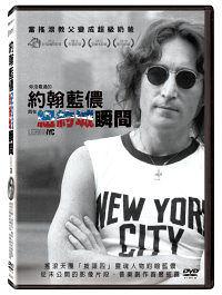【停看聽音響唱片】【DVD】約翰藍儂:紐約城瞬間