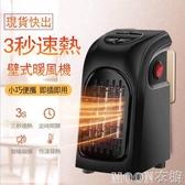 暖氣循環機電暖器迷你暖風機速熱暖氣器衛浴暖器電暖爐暖風扇