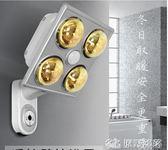 浴室暖燈  壁掛式浴霸燈泡取暖掛墻四燈掛壁衛生間防水防爆浴室家用JD 原野部落