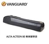 【聖影數位】VANGUARD 精嘉-ALTA ACTION 80 專業腳架袋【公司貨】