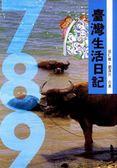 (二手書)臺灣生活日記(平/7-8-9)